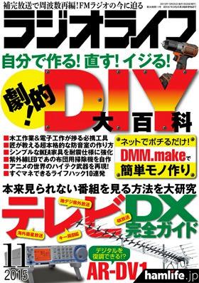 月刊「ラジオライフ」2015年11月号表紙