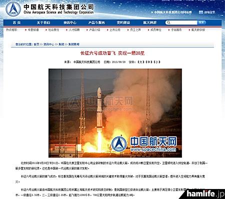 打ち上げ成功を報告する中国航天科技集团公司のWebサイトより