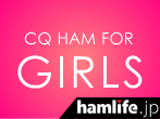 <CQ誌8月号の内容紹介その2>「CQ ham for girls」第315回放送分の音声ファイルをWebサイトで公開