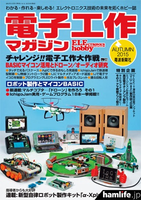 電子工作マガジン 2015年秋号の表紙