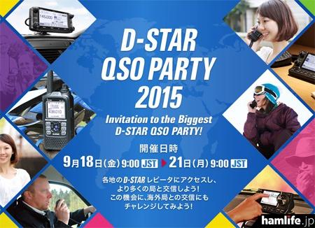 アイコム「D-STAR QSO PARTY 2015」の特設ページより