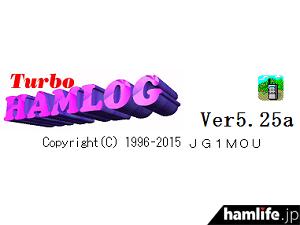9月21日に公開されたTurbo HAMLOG Ver.5.25a