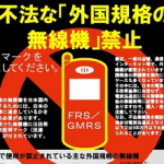 【電波監視システムで発信源を絞り込み】九州総合通信局、建設業者が使用していた外国規格の無線機が放送事業者の無線局に混信を与えていたため電波障害を排除