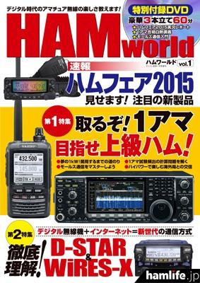 電波社(旧・電波実験社)が9月18日に刊行するアマチュア無線誌「HAM world」の表紙