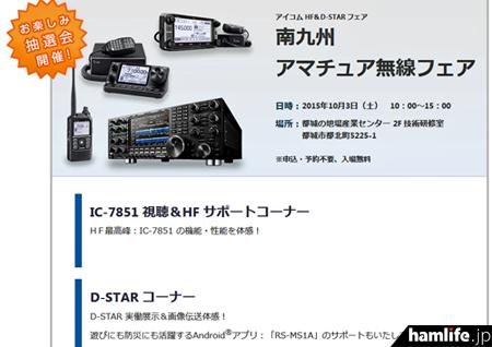 アイコムのWebサイトに「南九州アマチュア無線フェア」の案内が掲載されている