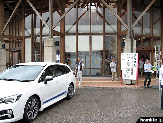 会場となった福井県坂井市の坂井地域交流センター「いねす」は道の駅に併設している