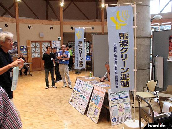 福井県電波適正利用推進員協議会のブース