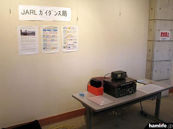 JARLのアマチュアガイダンス局の展示