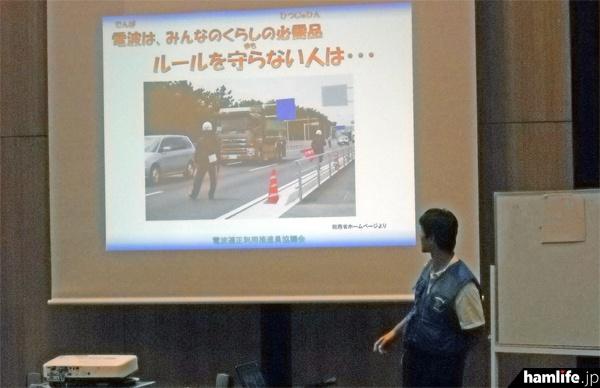 電波適正利用に関する講義も行われた