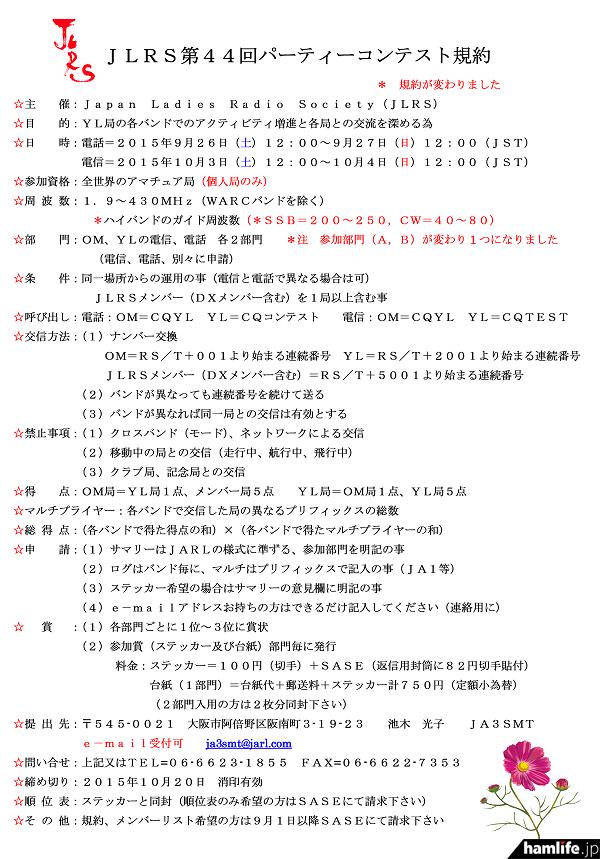 「JLRS 第44回パーティーコンテスト」の規約