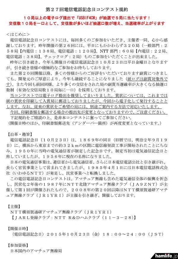 「第27回電信電話記念日コンテスト」の規約(一部抜粋)
