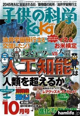「子供の科学」2015年10月号表紙