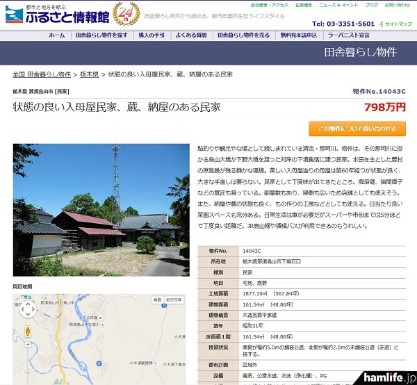 「ふるさと情報館」のWebサイトに載った、栃木県那須烏山市の中古物件情報。「状態の良い入母屋民家、蔵、納屋のある民家」だけあって、母屋の室内は良好に見える。何んと言っても地上高20mはあると思われる作業踊り場付きの自立の四角タワーが目を引く物件だ(同Webサイトから)