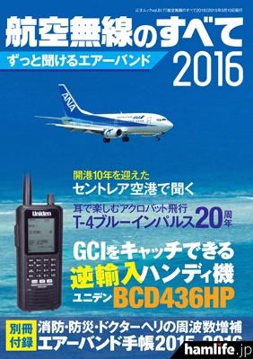 「航空無線のすべて2016」表紙