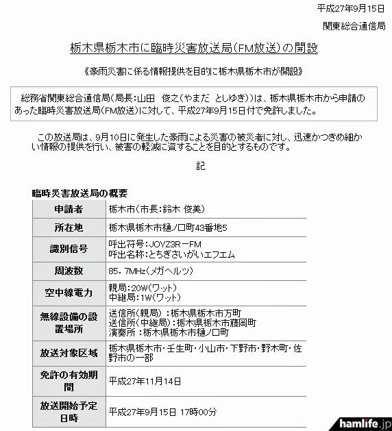 栃木市の臨時災害放送局開設について告知する、関東総合通信局の報道資料より