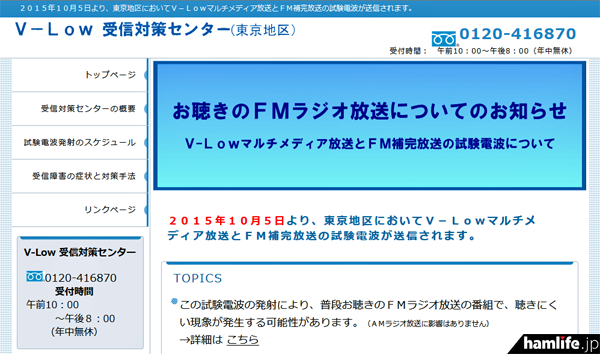「V-Low受信対策センター」のWebサイト。東京地区におけるFM補完放送、V-Lowマルチメディア放送の試験電波発射スケジュールが公開された