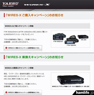 八重洲無線の「WIRES-Xご購入キャンペーン」と「WIRES-X乗換えキャンペーン」案内より