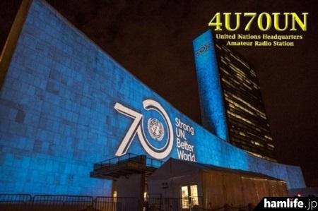 国際連合アマチュア無線クラブ・4U1UNのWebサイトにアップされた「4U70UN」のQSLカード