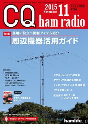 「CQ ham radio」2015年11月号表紙