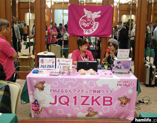 茨城県の「FMぱるるんアマチュア無線クラブ」も参加