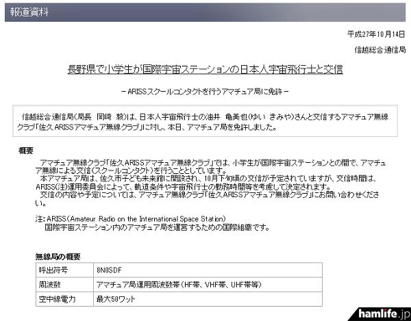 ariss-shinetsu2-2