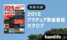 別冊付録「2015アマチュア無線機器カタログ」