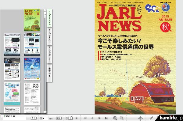 「電子版JARL NEWS」2015年秋号