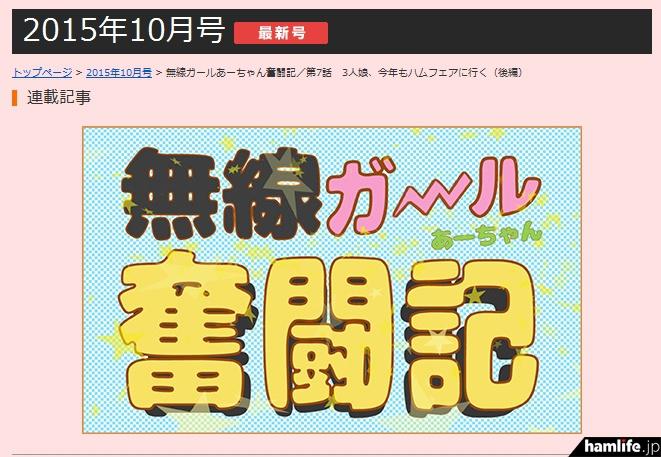 月刊FBニュース「無線ガールあーちゃん奮闘記/第7話「3人娘、今年もハムフェアに行く(後編)」より