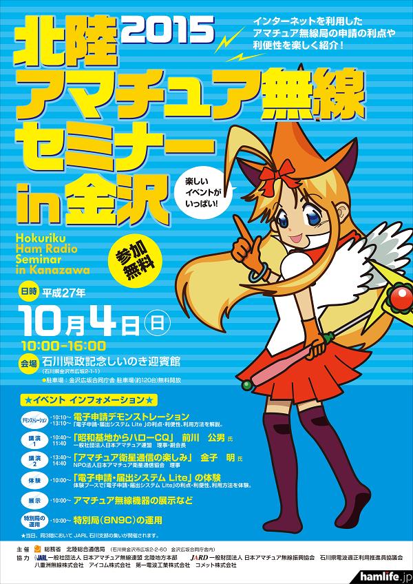 jarl-ishikawa-event-001