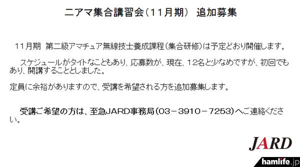 JARDによる2アマ講習会(集合形式)の追加募集の告知より