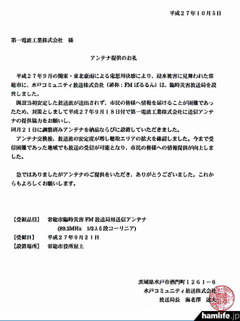 運営主体の水戸コミュニティ放送株式会社が贈った礼状
