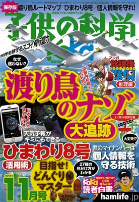 「子供の科学」2015年11月号表紙