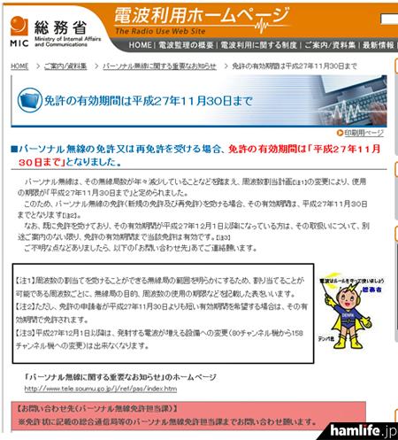総務省「電波利用ホームページ」に掲載された、パーソナル無線に関する重要告知