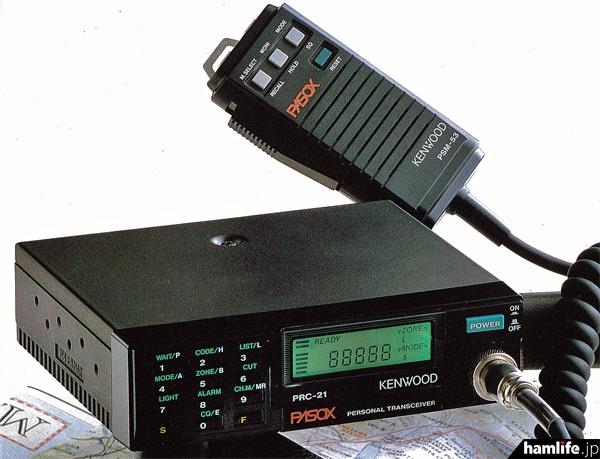 パーソナル無線機の例。ケンウッドが1986年に発売した158chモデル「パソックス PRC-21」