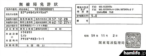 パーソナル無線局の第1号免許状。昭和57年12月28日、株式会社東芝に発給された。機種は技適第一号機の9M51Aだった(PRPC資料より)
