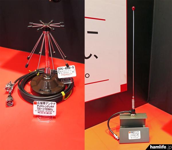 左の700~2700MHzをカバーするディスコーンは受注生産品。右は150MHz帯の業務用ホイップアンテナ。「白バイ」にも採用されているという