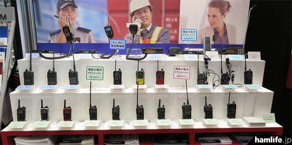 特定小電力トランシーバーや351MHz帯デジタル簡易無線(登録局)のラインアップを展示