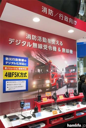 消防・行政向けの無線機器は専用コーナーで展示。4値FSKデジタル方式を使用した防災行政無線の新ソリューション登場を予告していた