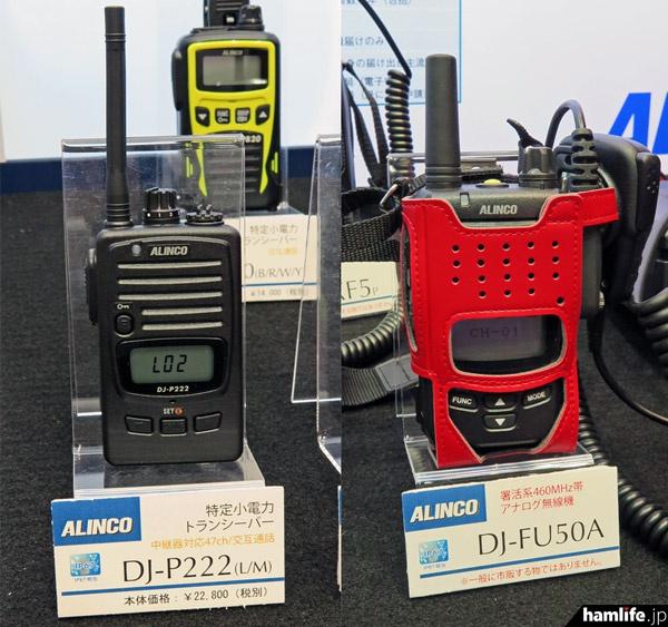 左:新製品の特小トランシーバー・DJ-P222(22,800円)。右:消防署活系460MHz帯アナログ無線機のDJ-FU50A