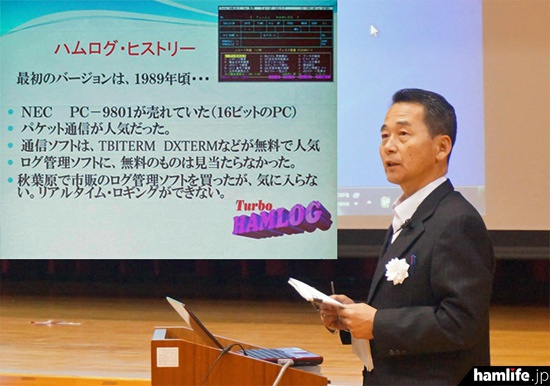Turbo HAMLOGの作者、JG1MOU 浜田氏による講演