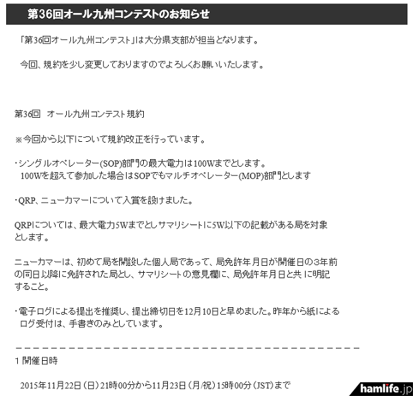 「第36回オール九州コンテスト」の規約(一部抜粋)