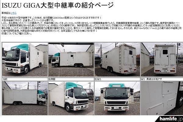 出品者の紹介ページに掲載されていた、ギガ(GIGA)大型放送中継車の詳細画像の数々(同Webサイトから)