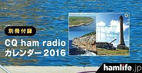 付録「CQ ham radioカレンダー2016」