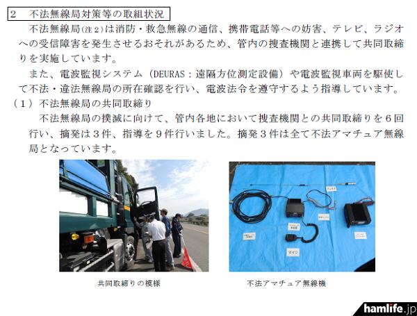 警察などとの共同取り締まり風景。不法アマチュア無線機などの開設者を摘発(同報告書から)