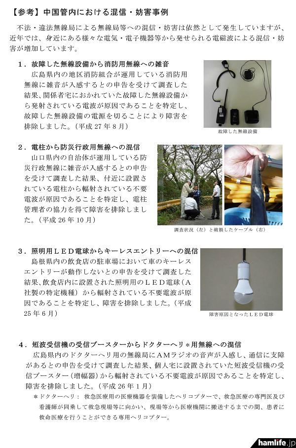 「中国管内における混信・妨害事例」の参考資料には、「故障した無線設備から消防用無線への雑音」「電柱から防災行政用無線への混信」「照明用LED電球からキーレスエントリーへの混信」「短波受信機の受信ブースターからドクターヘリ用無線への混信」「浄水設備警報装置の電子回路から消妨無線への混信」「携帯電話抑止装置から携帯電話基地局への干渉」「遭難信号電波の誤発射」の事例が紹介されている(同報告書から)