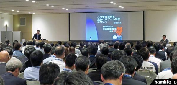 Inter BEE開催に合わせて、日本民間放送連盟が隣接会場で「第52回民放技術報告会」を開催