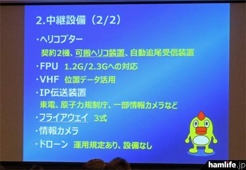 日本テレビ(NTV)は、中継用FPUの1200MHz帯や2300MHz帯対応を進めることを表明