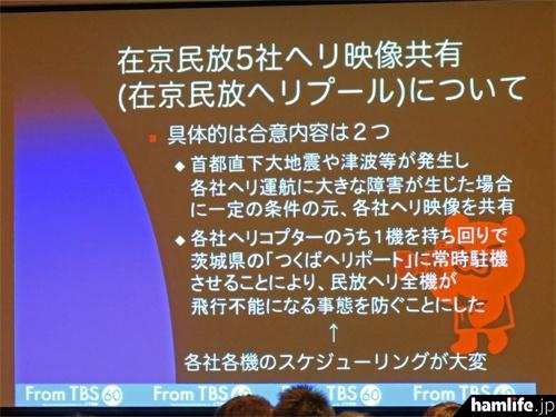 東日本大震災を契機に、在京民放5社が締結したヘリ画像共有の取り組み(在京民放ヘリプール)についての説明