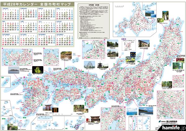 平成28(2016)年1月1日現在の全国市町村名を載せた「平成28年カレンダー全国市町村マップ」(同Webサイトから)
