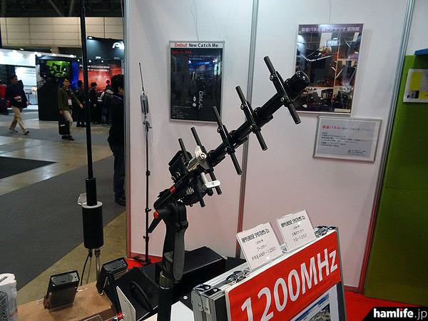 目立っていたのは1200MHz帯の八木アンテナ「YG-1250」。手元にハンドスティックが取り付けられている